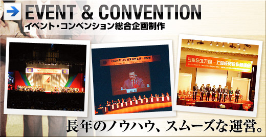 EVENT & CONVENTION - イベント・コンベンション総合企画制作