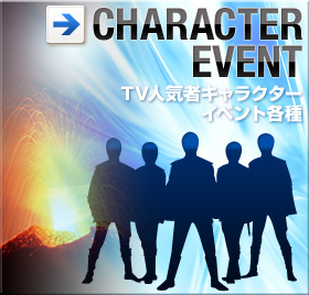 CHARACTER EVENT - TV人気者キャラクターイベント各種