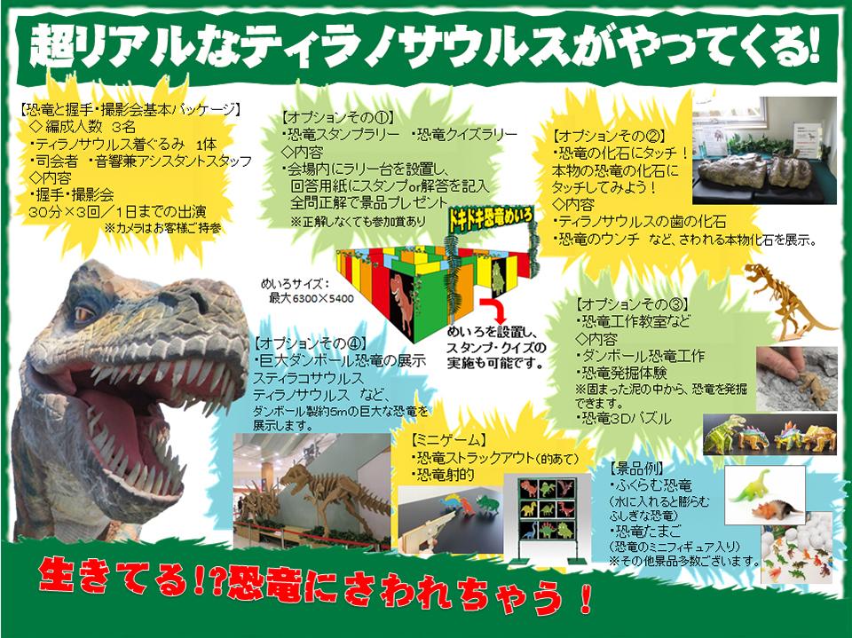 恐竜パッケージ